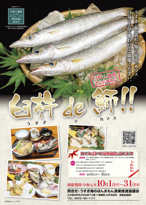 kamasu_poster